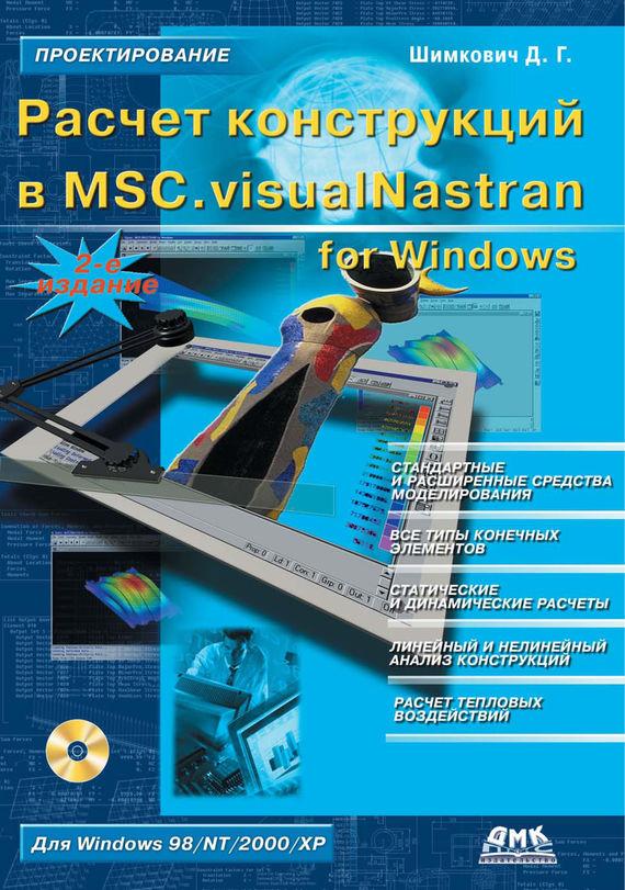 Д. Г. Шимкович Расчет конструкций в MSC.visualNastran for Windows с п рычков моделирование конструкций в среде femap with nx nastran