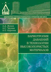 Жуков, А. Д.  - Вариотропия давлений в технологии высокопористых материалов