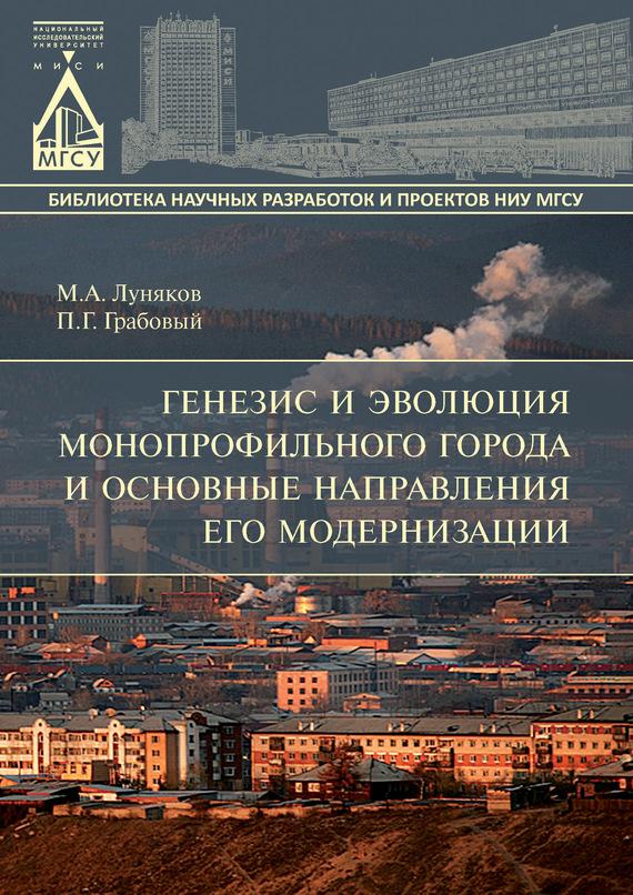 М. А. Луняков Генезис и эволюция монопрофильного города и основные направления его модернизации