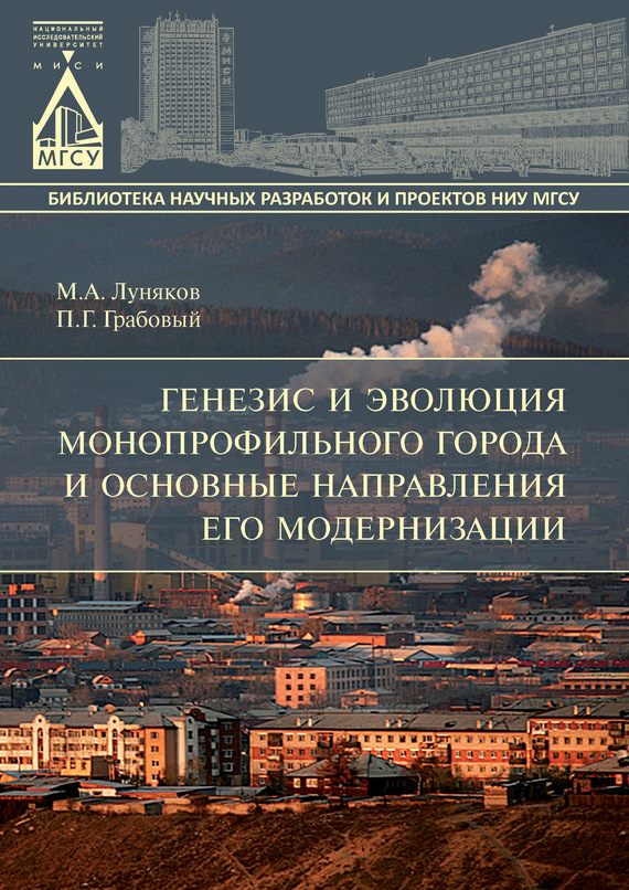 М. А. Луняков бесплатно