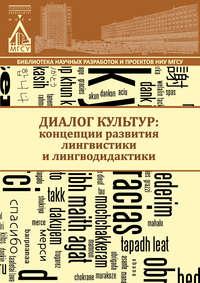 - Диалог культур: концепции развития лингвистики и лингводидактики