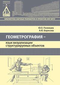 Полежаев, Ю. О.  - Геометрография – язык визуализации структурируемых объектов