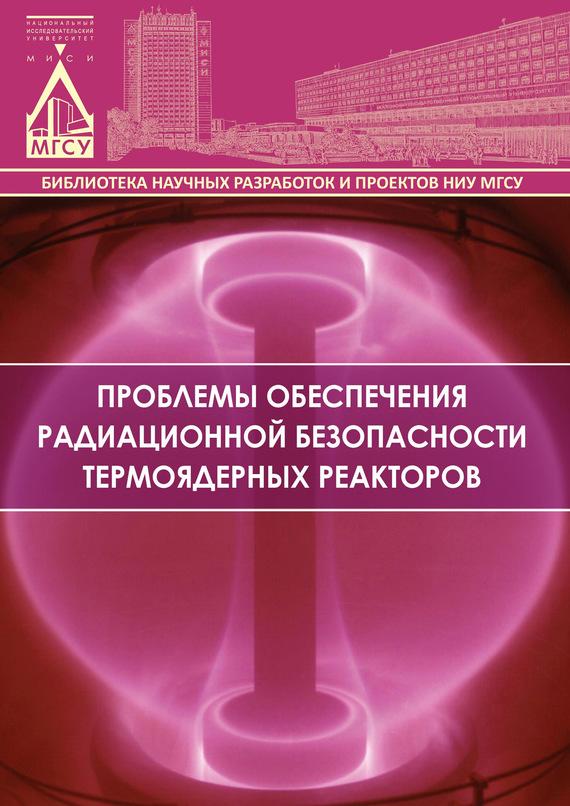 цены Л. А. Шилова Проблемы обеспечения радиационной безопасности термоядерных реакторов