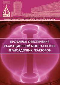 Шилова, Л. А.  - Проблемы обеспечения радиационной безопасности термоядерных реакторов