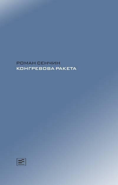 Роман Сенчин - Конгревова ракета
