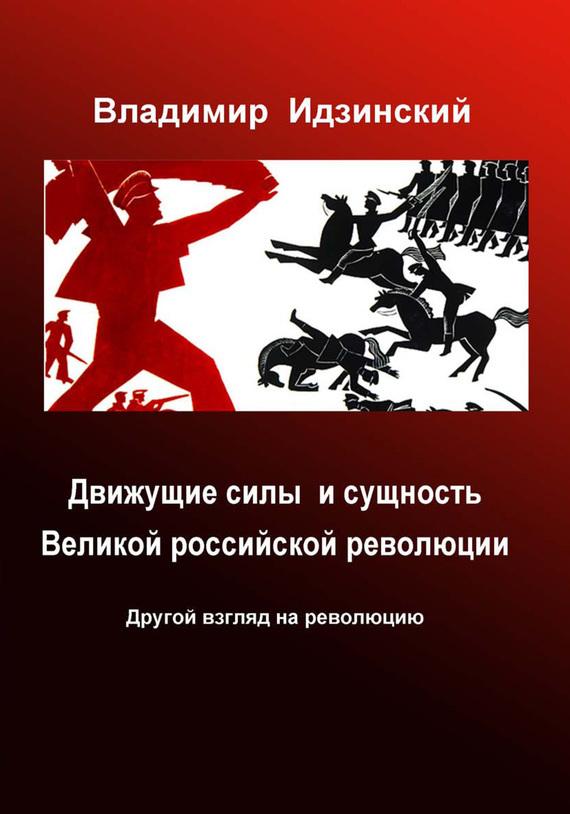 Владимир Идзинский - Движущие силы и сущность Великой российской революции