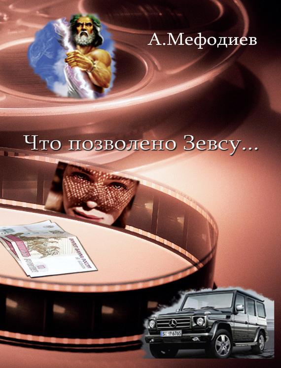Алексей Мефодиев Что позволено Зевсу… (сборник)