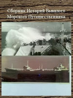 Сергей Шаврук - Сборник историй бывалого морского путешественника