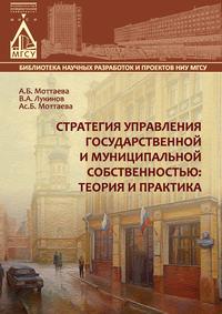 Моттаева, А. Б.  - Стратегия управления государственной и муниципальной собственностью: теория и практика