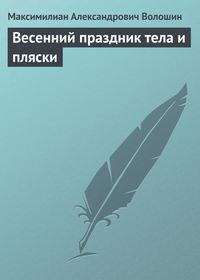 Волошин, Максимилиан Александрович  - Весенний праздник тела и пляски