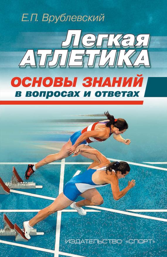 Евгений Врублевский Легкая атлетика: основы знаний (в вопросах и ответах)