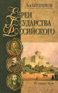 Бердников, Лев  - Евреи государства Российского. XV – начало XX вв.