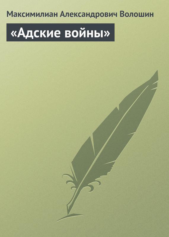 интригующее повествование в книге Максимилиан Александрович Волошин