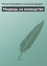 Салтыков-Щедрин, Михаил Евграфович  - Медведь на воеводстве
