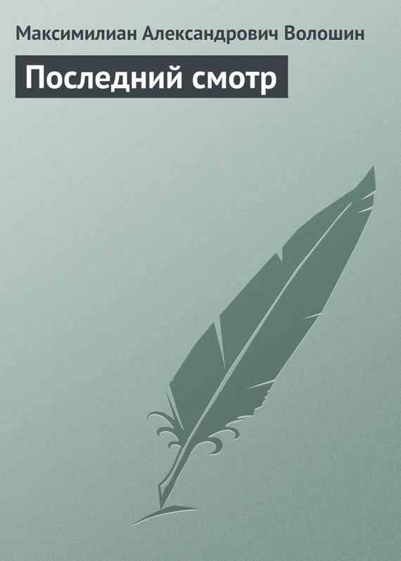 На обложке символ данного произведения 26/69/22/26692297.bin.dir/26692297.cover.jpg обложка