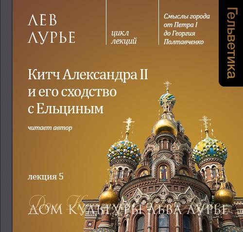 Лев Лурье Лекция 5. Китч Александра II и его сходство с Ельциным