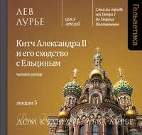 - Лекция 5. Китч Александра II и его сходство с Ельциным