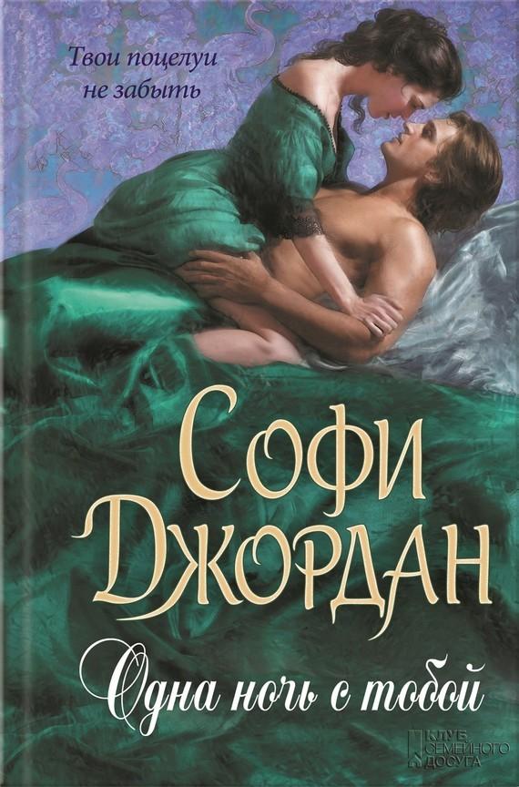 Софи Джордан - Одна ночь с тобой