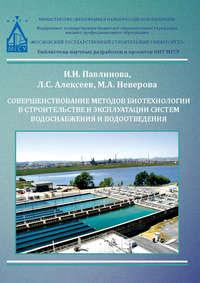 Павлинова, И. И.  - Совершенствование методов биотехнологии в строительстве и эксплуатации систем водоснабжения и водоотведения