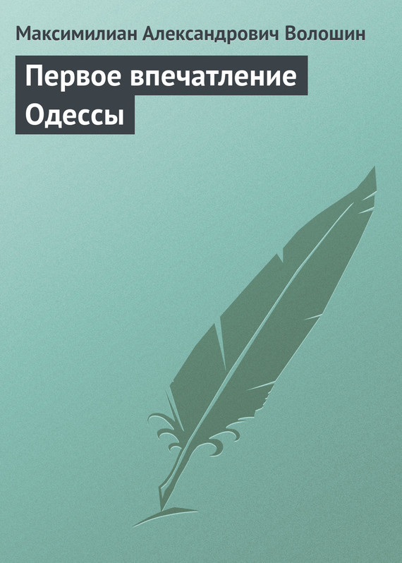 Первое впечатление Одессы