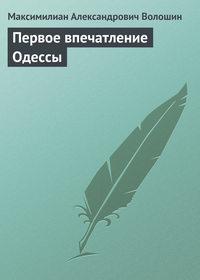 Волошин, Максимилиан Александрович  - Первое впечатление Одессы