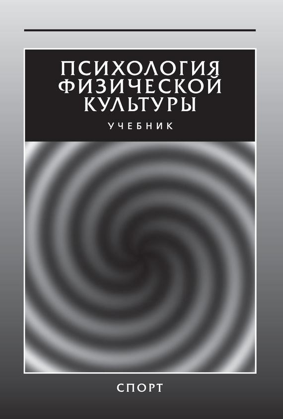 Коллектив авторов Психология физической культуры. Учебник