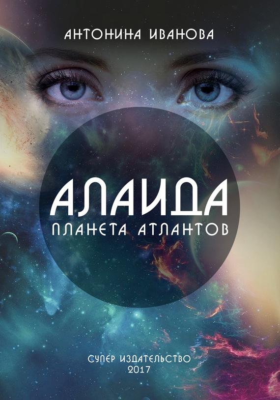 Алаида – планета атлантов