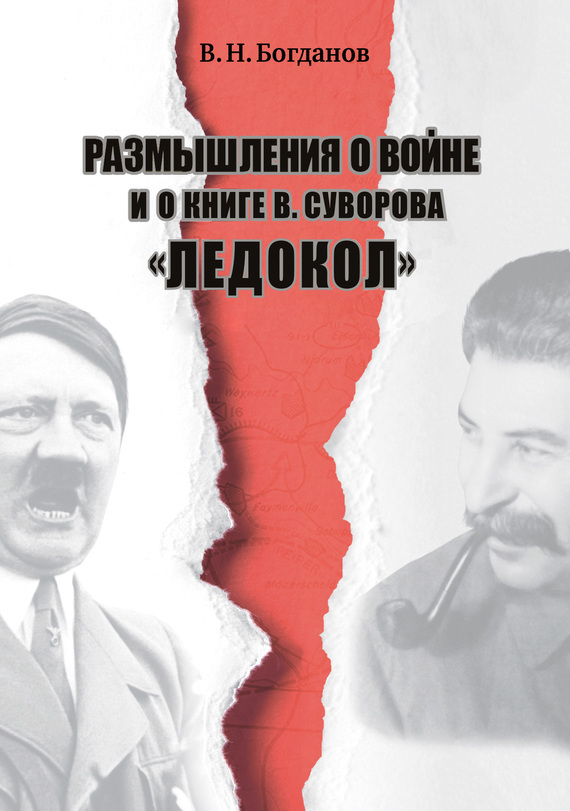 Валентин Богданов. Размышления о войне и о книге В.Суворова «Ледокол»