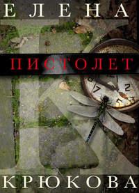 Крюкова, Елена  - Пистолет