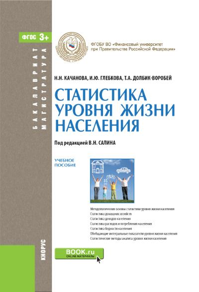 Ирина Глебкова Статистика уровня жизни населения описательная и индуктивная статистика
