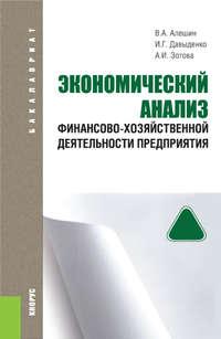 Алешин, Валерий  - Экономический анализ финансово-хозяйственной деятельности предприятия