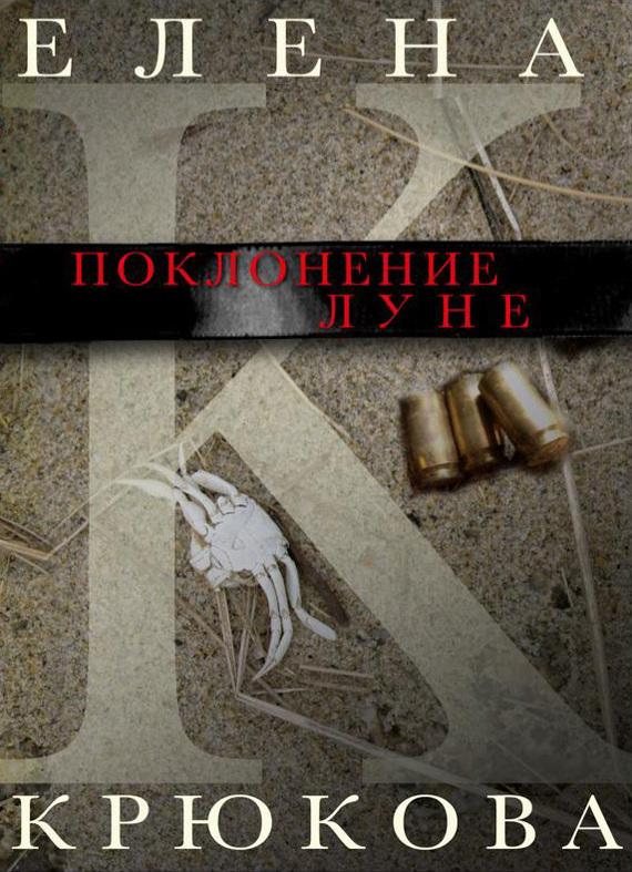 Елена Крюкова бесплатно