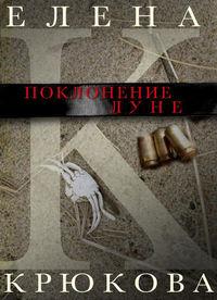 Крюкова, Елена  - Поклонение Луне (сборник)