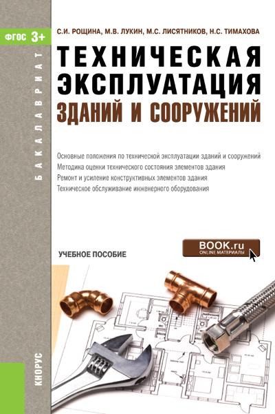 Михаил Лукин Техническая эксплуатация зданий и сооружений