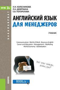 Колесникова, Надежда Николаевна  - Английский язык для менеджеров