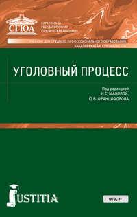 авторов, Коллектив  - Уголовный процесс: Шпаргалка