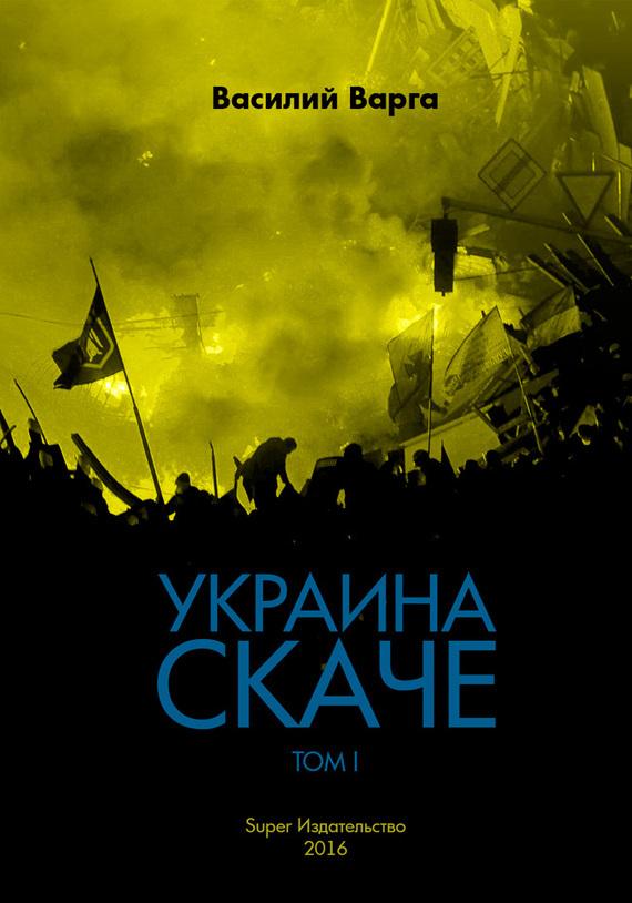 Обложка книги Украина скаче. Том I, автор Варга, Василий