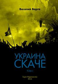 - Украина скаче. Том I