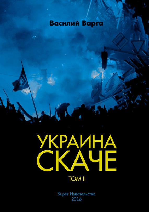 Обложка книги Украина скаче. Том II, автор Варга, Василий