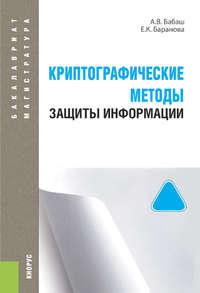 Баранова, Елена  - Криптографические методы защиты информации