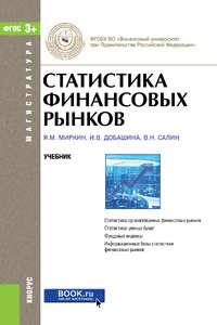 Добашина, Ирина  - Статистика финансовых рынков