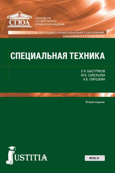 Александр Смушкин Специальная техника ISBN: 978-5-4365-0672-2