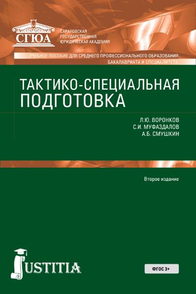 Александр Борисович Смушкин Тактико-специальная подготовка