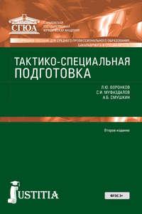 Смушкин, Александр Борисович  - Тактико-специальная подготовка