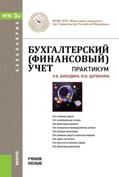 Ирина Бахолдина Бухгалтерский (финансовый) учет. Практикум адрес для регистрации организации