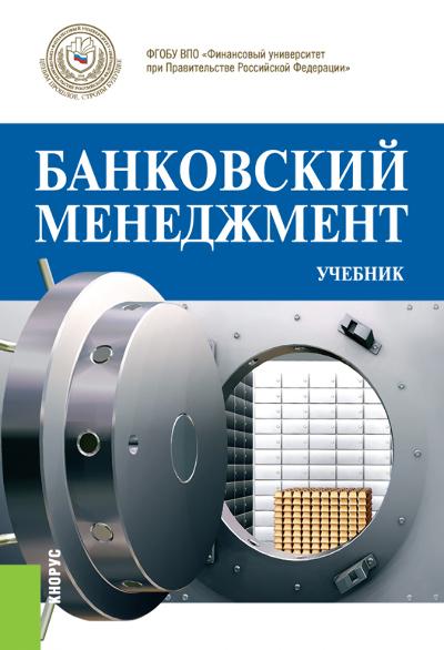 Коллектив авторов Банковский менеджмент ирина ларионова риск менеджмент в коммерческом банке