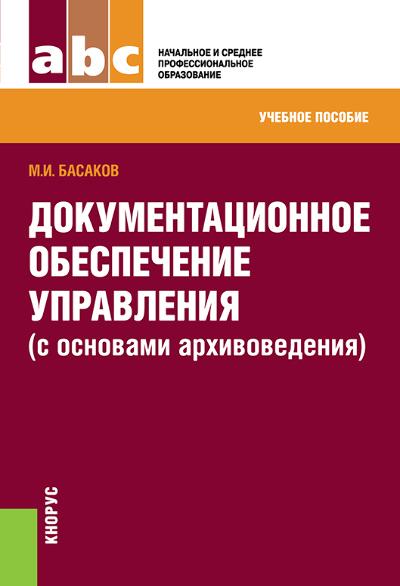 Михаил Басаков Документационное обеспечение управления (с основами архивоведения)