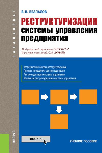 9785406050460 - Валерий Безпалов: Реструктуризация системы управления предприятия - Книга