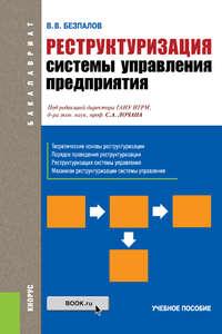 Безпалов, Валерий  - Реструктуризация системы управления предприятия