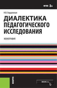 Бордовская, Нина  - Диалектика педагогического исследования